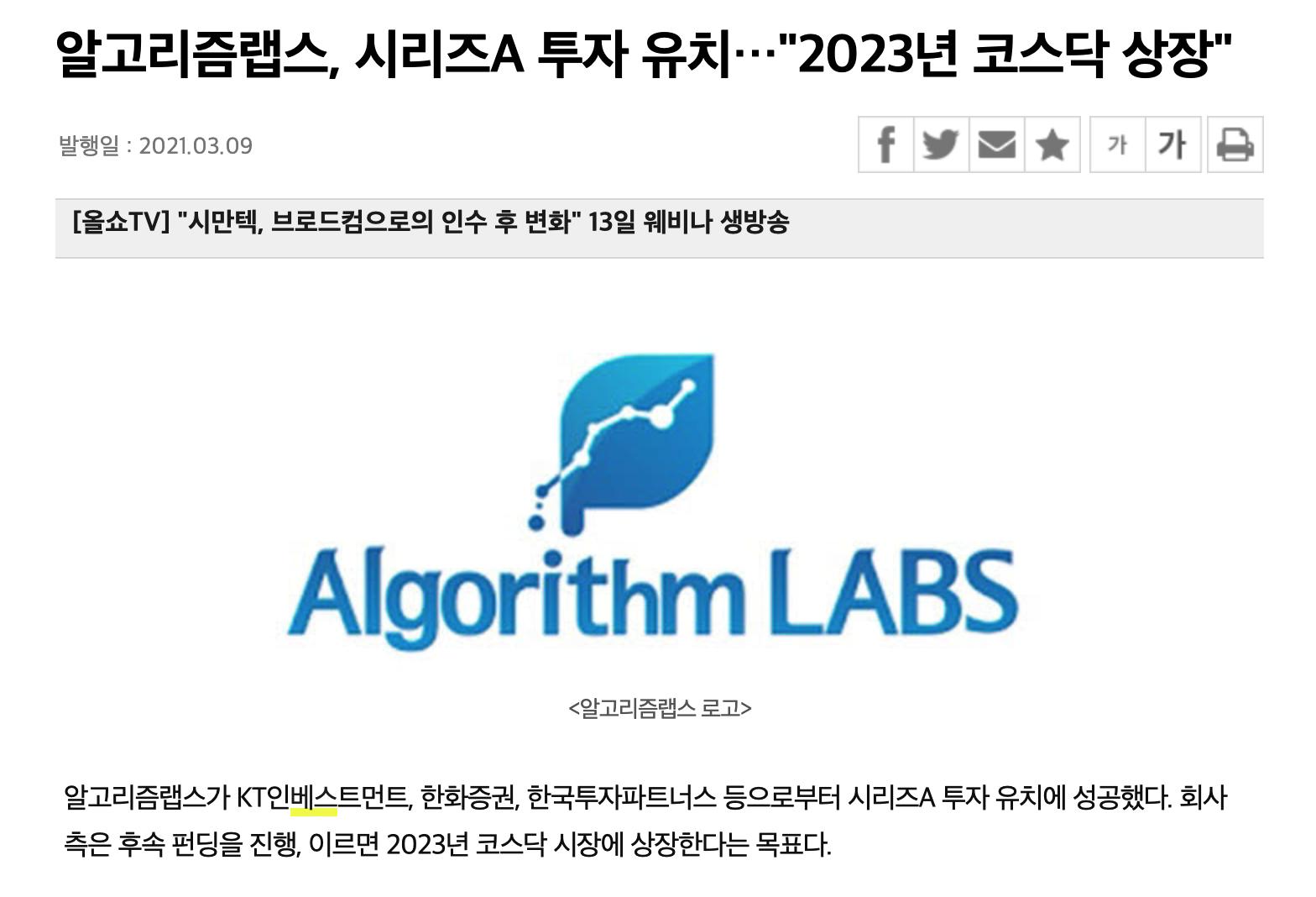 알고리즘랩스가 KT인베스트먼트, 한화증권, 한국투자파트너스 등으로부터 시리즈A 투자 유치에 성공했다. 회사 측은 후속 펀딩을 진행, 이르면 2023년 코스닥 시장에 상장한다는 목표다. <br>...