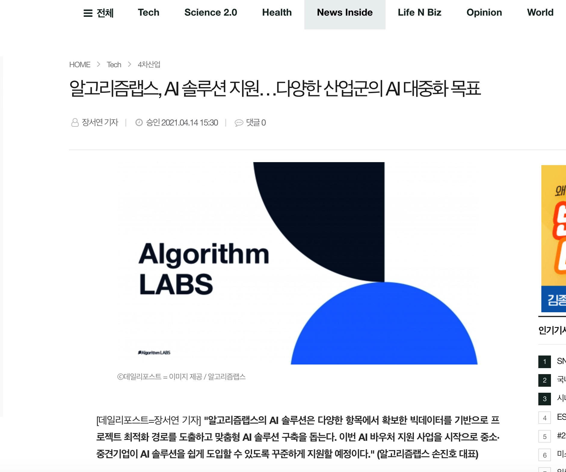 """[데일리포스트=장서연 기자] """"알고리즘랩스의 AI 솔루션은 다양한 항목에서 확보한 빅데이터를 기반으로 프로젝트 최적화 경로를 도출하고 맞춤형 AI 솔루션 구축을 돕는다. 이번 AI 바우처 지원 사업을 시작으로 중소·중견기업이 AI 솔루션을 쉽게 도입할 수 있도록 꾸준하게 지원할 예정이다.""""<br>..."""